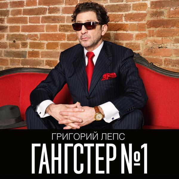 Григорий Лепс – Гангстер №1 (2014) MP3